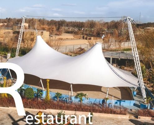 سازه پارچه ای رستوران
